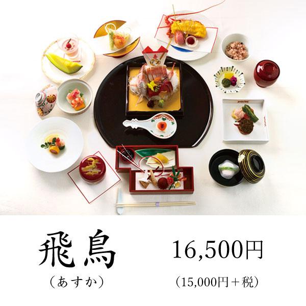 飛鳥(あすか) 15,000円