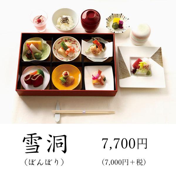 雪洞(ぼんぼり) 7,000円