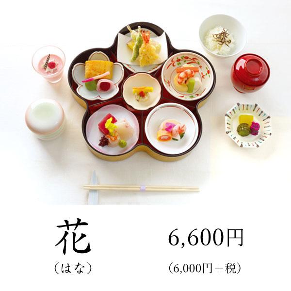 花(はな) 6,000円