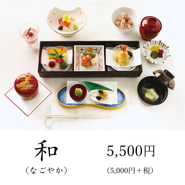 和(なごやか) 5,000円