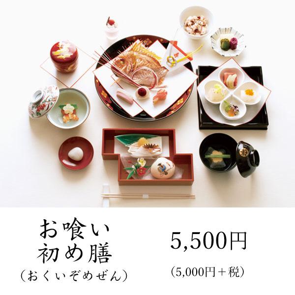 お食い初め膳(おくいぞめぜん) 5,000円