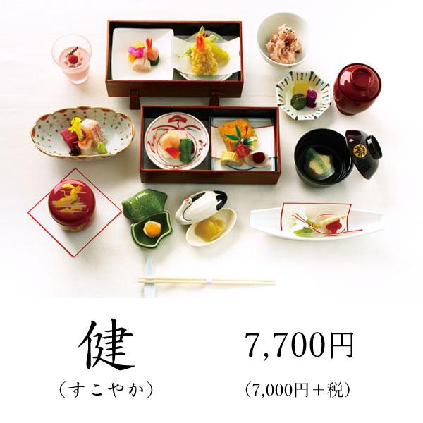 健(すこやか) 7,000円