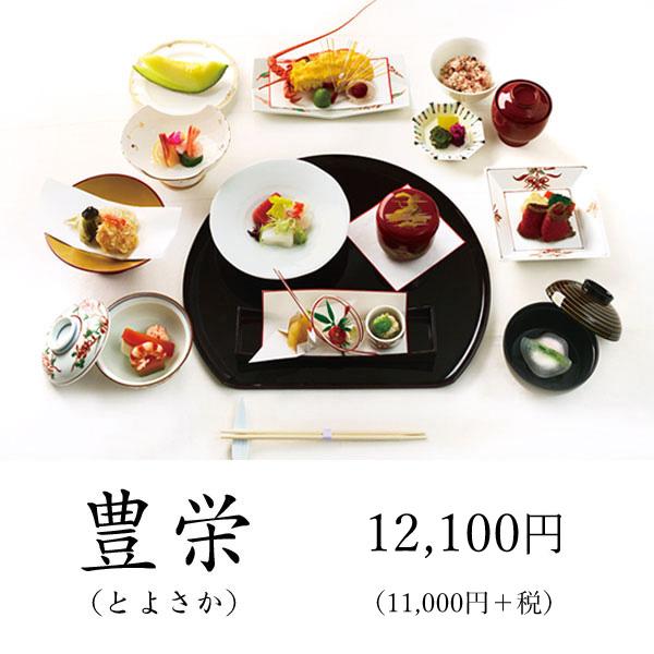 豊栄(とよさか)11,000円