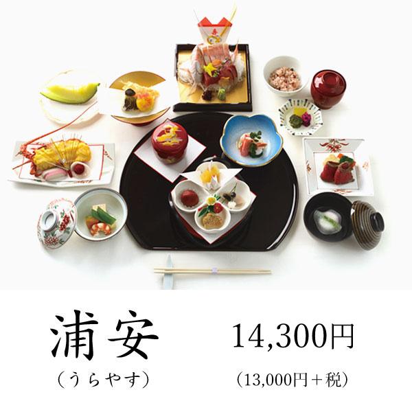 浦安(うらやす) 13,000円