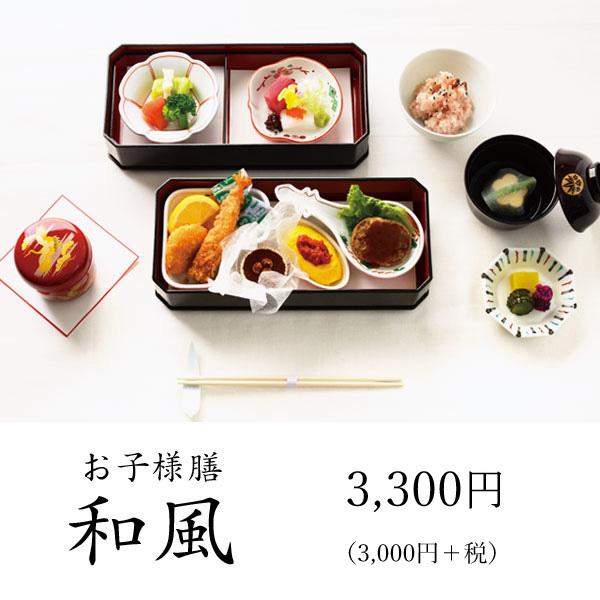お子様膳和風 3,000円