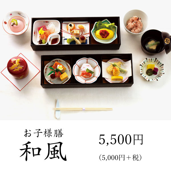 お子様膳和風 5,000円