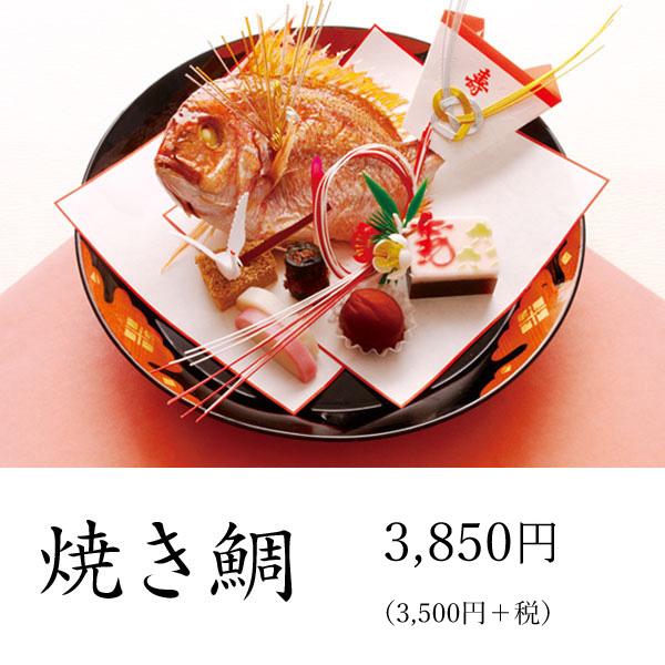 焼き鯛 3,500円