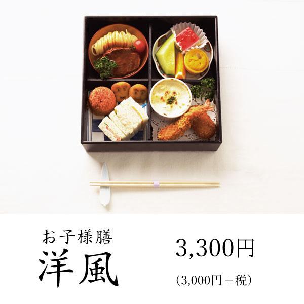お子様膳洋風 3,000円