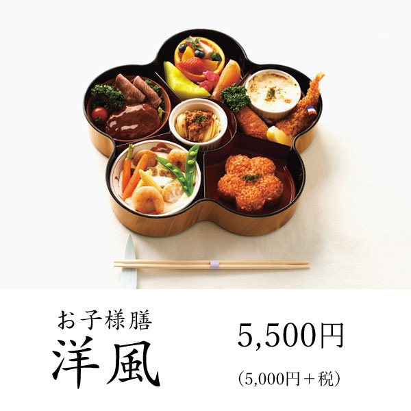 お子様膳洋風 5,000円