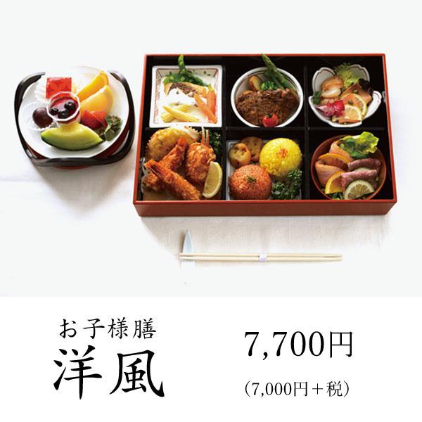 お子様膳洋風 7,000円