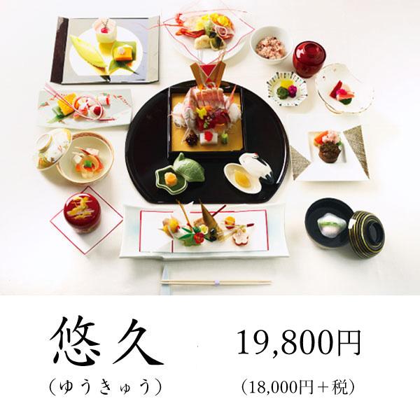 悠久(ゆうきゅう) 18,000円