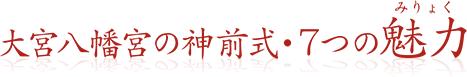 大宮八幡宮の神前式・7つの魅力
