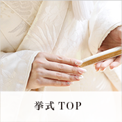 挙式TOP
